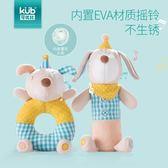 可優比卡通搖鈴玩具套裝嬰兒手搖鈴0~6~12個月新生兒毛絨玩具【全館免運八五折任搶】