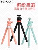 三腳架TP09手機三腳架便攜抖音拍視頻支架攝影架三角架女桌面拍照拍攝榮耀
