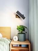 北歐現代簡約床頭壁燈可旋轉LED智能臥室燈創意背景墻燈 淇朵市集