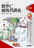 升科大四技-數學C總複習講義(2019最新版)