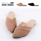 [Here Shoes] MIT台灣製 1.5cm穆勒鞋 氣質百搭V口顯瘦 皮革/絨面平底尖頭半包鞋 懶人鞋-AWA591