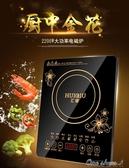 電磁爐 2200w智慧觸摸式電磁爐鍋家用炒菜火鍋防水電池爐電子爐220V 艾莎YYJ