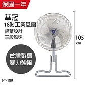 【南紡購物中心】【華冠】MIT台灣製造 18吋升鋁葉升降工業立扇/強風電風扇 FT189