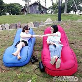 新品戶外便攜式懶人沙發充氣沙發床躺椅空氣口袋睡袋沙灘午休床 名創家居館igo