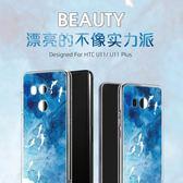 HTC U11手機殼硅膠U11 plus浮雕手機套 U12 全包防摔軟膠保護套潮 英雄聯盟
