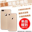 iPhone 7 金屬 手機殼 iPhone 7 Plus 手機套 金屬殼 4.7吋 5.5吋 玫瑰金 金色 耀石黑 亮黑 APPLE 蘋果