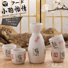 日式酒杯日式陶瓷白酒酒具套裝 家用酒杯套裝白酒杯酒壺酒盅一口杯小酒杯WD 電購3C