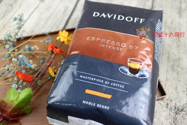 大衛杜夫 義式57咖啡豆500g【0216團購會社】4006067920271