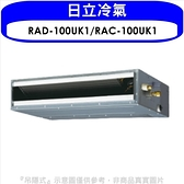 《全省含標準安裝》日立【RAD-100UK1/RAC-100UK1】定頻吊隱式分離式冷氣16坪 優質家電