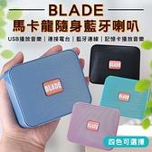 【coni shop】BLADE馬卡龍隨身藍牙喇叭 現貨 當天出貨 台灣公司貨 隨身喇叭 攜帶式喇叭 多功能喇趴