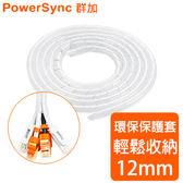 群加 Powersync 電線纏繞管理線保護套-白色/線徑12mm/2M(ACLWAGW2G9)