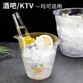 冰桶商用ktv裝冰塊的桶家用香檳桶冰粒桶酒吧亞克力塑料冰啤酒桶 印象家品