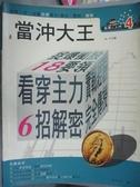 【書寶二手書T8/股票_WDW】當沖大王-股票超入門(4):看穿主力6招解密…等_方天龍