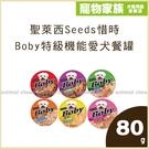 寵物家族-聖萊西Seeds惜時 Boby特級機能愛犬餐罐80g-各口味可選