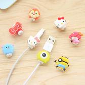 【超取299免運】卡通造型蘋果iphone數據線保護套 耳機充電線防斷裂保護器