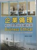 【書寶二手書T7/大學商學_YAM】企業倫理_鄭紹成作