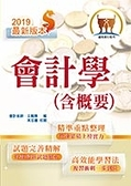 【鼎文公職】T1H04-2021年銀行招考/FIT金融基測「天生銀家」【會計學(含概要)】