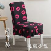 家用連體彈力椅套簡約通用酒店飯店餐廳加厚椅套凳子椅子套罩歐式 ys6406『毛菇小象』