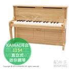 日本代購 空運 KAWAI 河合 1154 直立式 迷你鋼琴 兒童鋼琴 32鍵 F5〜C8 木紋色 2019新色