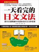 (二手書)一天看完的日文文法:最符合邏輯讓你快速吸收的文法學習書