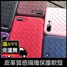 編織殼 保護殼 iPhone X/XR/...