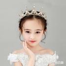 兒童皇冠頭飾公主女童生日走秀水晶王冠小孩演出小朋友蘇菲亞發飾 設計師生活
