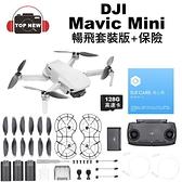 [現貨] [128G版] DJI 大疆 空拍機 Mavic Mini 暢飛套裝版+保險 航拍機 小飛機 空拍機公司貨