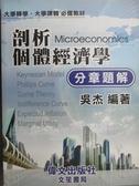 【書寶二手書T2/大學商學_YKG】剖析個體經濟學分章題解_吳杰_民102