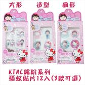 Hello Kitty x 櫻桃小丸子~KTMC繽紛系列驅蚊貼片(12枚入) 3款可選-AE【K4005047】