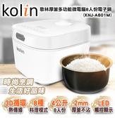 【歌林 Kolin】厚釜多功能微電腦8人份電子鍋(KNJ-A801M)