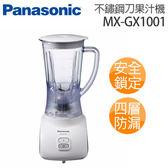 Panasonic 國際牌1 公升不鏽鋼刀果汁機MX GX1001