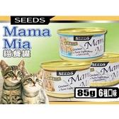 【🐱🐶培菓寵物48H出貨🐰🐹】Seeds》Mama-Mia 純白肉貓餐罐‧85g*1罐 (6種口味)
