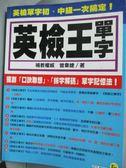 【書寶二手書T2/語言學習_ZHX】英檢王單字_曾韋婕