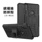 華碩 ZenFone Max Plus ZB570TL 手機殼 輪胎紋 支架 保護殼 全包 四角防摔 抗震 保護套
