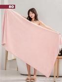 珊瑚絨家用浴巾超大號加厚吸水速干裹巾情侶款非純棉男女網紅成人凱斯盾