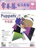 常春藤生活英語雜誌+電子書光碟 11月號/2018 第186期