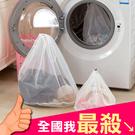 洗衣網 收納袋 中 內衣袋 洗衣袋 分類袋 抽繩袋 洗衣機 加厚束口洗衣袋 【J093】米菈生活館