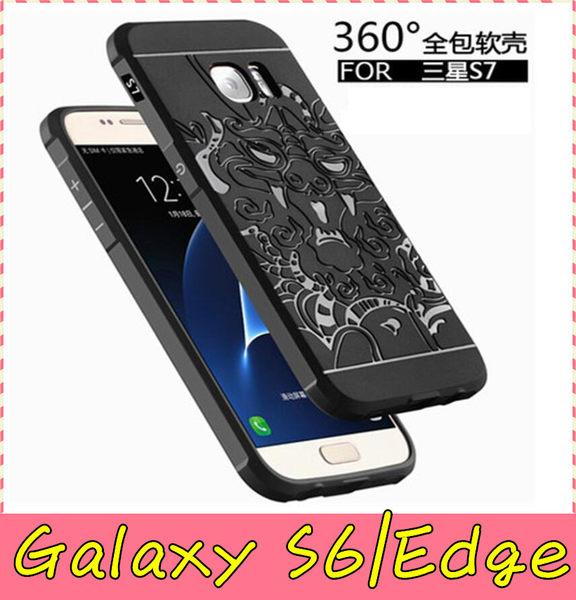 【萌萌噠】三星 Galaxy S6 / S6edge 個性新款 祥龍刀鋒浮雕保護殼 360度全包邊 防摔磨砂軟殼 手機殼