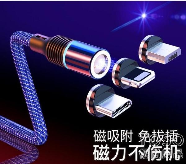 磁吸數據線三合一磁鐵磁性強磁力充電線器快充手機5a蘋新年禮物