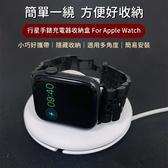 倍思 行星Apple Watch手錶充電器收納盒 捲線盒 iWatch