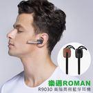 [哈GAME族]免運費 可刷卡 樂邁 ROMAN R9030 高階商務藍芽耳機 Bluetooth 4.0/單耳式/支援MP3播放