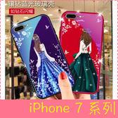 【萌萌噠】iPhone 7 / 7 Plus  新款 背影女神藍光玻璃單排邊鑽保護殼 全包防摔軟邊手機殼 手機套