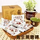 黑糖磚塊飲3盒(每盒12顆)任選組 有原味/老薑/紅棗桂圓可選  千御國際