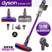 [建軍電器]Dyson 戴森 V11 SV14 Animal 無線手持吸塵器/智慧偵測地板/雙主吸頭6+1版/Absolute可參考