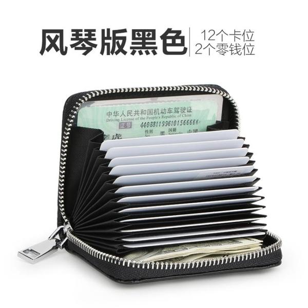 卡包零錢包一體男士大容量證件位卡套小巧多卡位信用卡夾名片夾女 滿天星