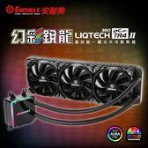 保銳 ENERMAX LIQTECH TR4 II 360 水冷 CPU散熱器 ELC-LTTRTO360-TBP