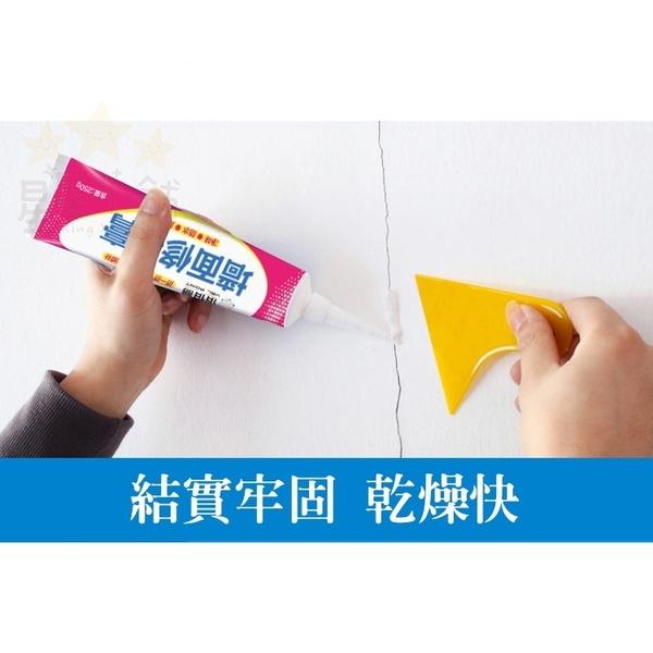 星星小舖 台灣出貨 萬用補牆膏 防水修補劑 牆面破損 補土 補漆膏 裂縫坑洞 補牆 快速修補
