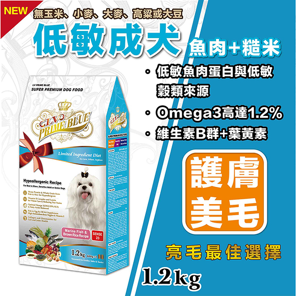 【LV藍帶精選 - 低敏系列 - 第2包9折】低敏成犬1.2kg.魚肉糙米