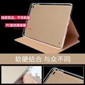 蘋果ipad mini2保護套硅膠mini4全包mini3保護殼超薄迷你1防摔 玩趣3C
