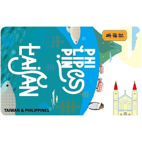 喜翻世界系列-菲律賓PHILIPPINES